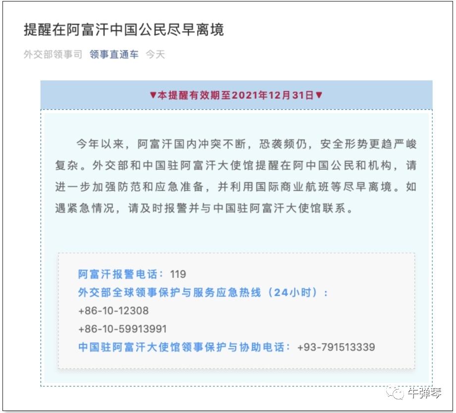 """外交部提醒中国公民""""尽早离境"""" 这里发生"""