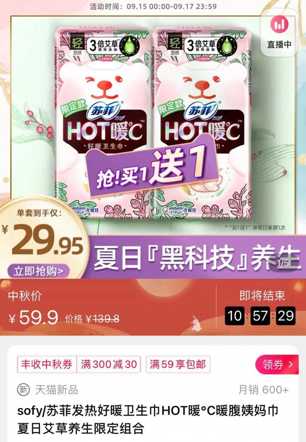"""中国发售""""黑科技卫生巾"""",女生使用后:烫"""