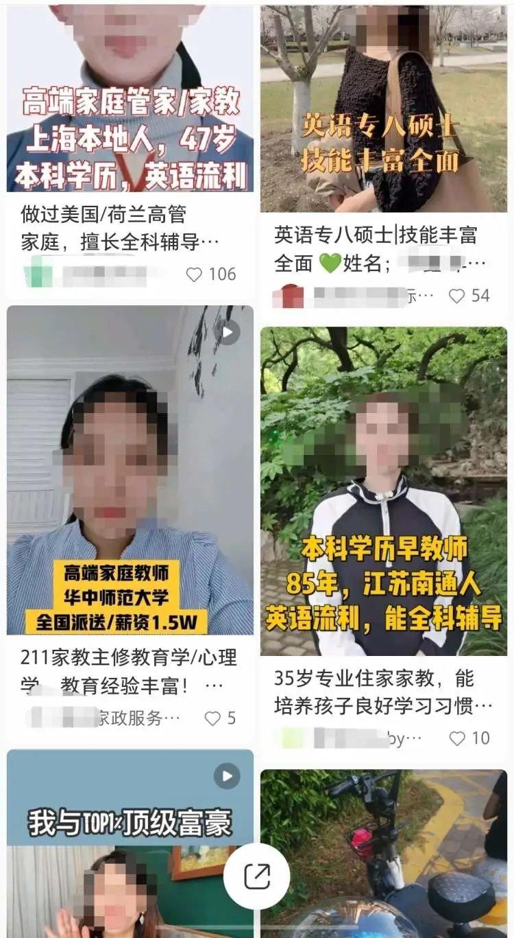 """中国家教变""""高端家政""""冲上热搜:月薪2-5万"""