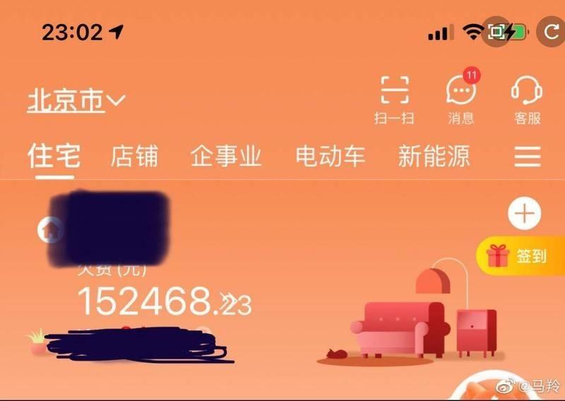 """单月电费从5百飙到13万 中国女星:这是""""诈骗勒索"""""""